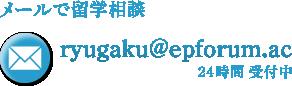 メールで留学相談 - ryugaku@epforum.ac