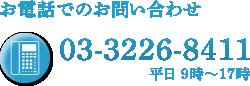 お電話でのお問い合わせ(03-3226-8411)