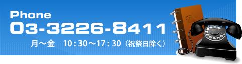 電話:03-3226-8411